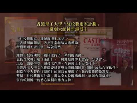 Making of - AIR Drama Production: Teahouse《茶館》