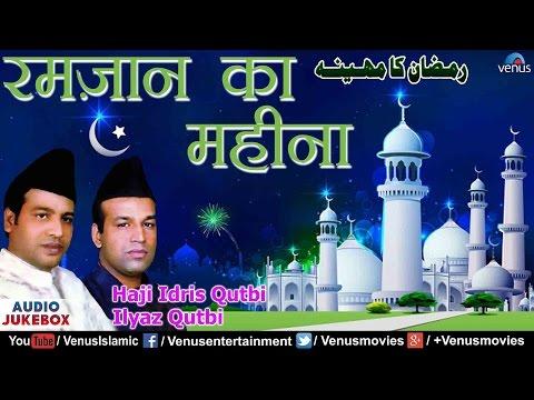रमज़ान का महीना | Ramzan Ka Mahina | Haji Idris Qutbi & Ilyaz Qutbi | JUKEBOX | Ramzan Song