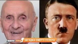 Тайны смерти Гитлера. Мог ли он убежать в 45-м? Факти тижня, 13.05