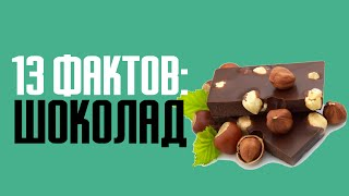 видео Интересные факты о шоколаде (часть 6)