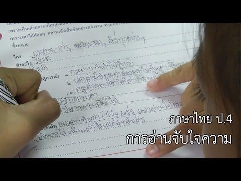 ภาษาไทย ป.4 การอ่านจับใจความ ครูลมัย มีขันหมาก
