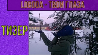 LOBODA -ТВОИ ГЛАЗА  тизер клипа от TUSSA