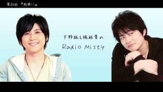 下野紘&梶裕貴のRadio Misty 第55回 『松井!!』 index ▽オープニング 0...