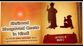 श्रीमद भगवद गीता (हिन्दी में) - अध्याय 4, भाग 9 | IN PRESENT CONTEXT | Ep 124 | Brahma Kumaris