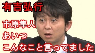 有吉弘行(ありよしひろゆき)のラジオ番組で、リスナーからの投稿で芸...