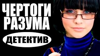 Чертоги разума (2016) русские детективы 2016, фильмы про криминал  #movie 2017