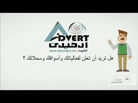 أدفيرت | Advertpro