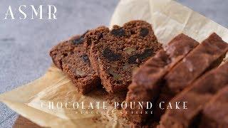 [ASMR] How to Make Chocolate Pound Cake