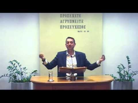 08.11.2014 - Ησαίας κεφ.55 - Μαμαλάκης Μανούσος