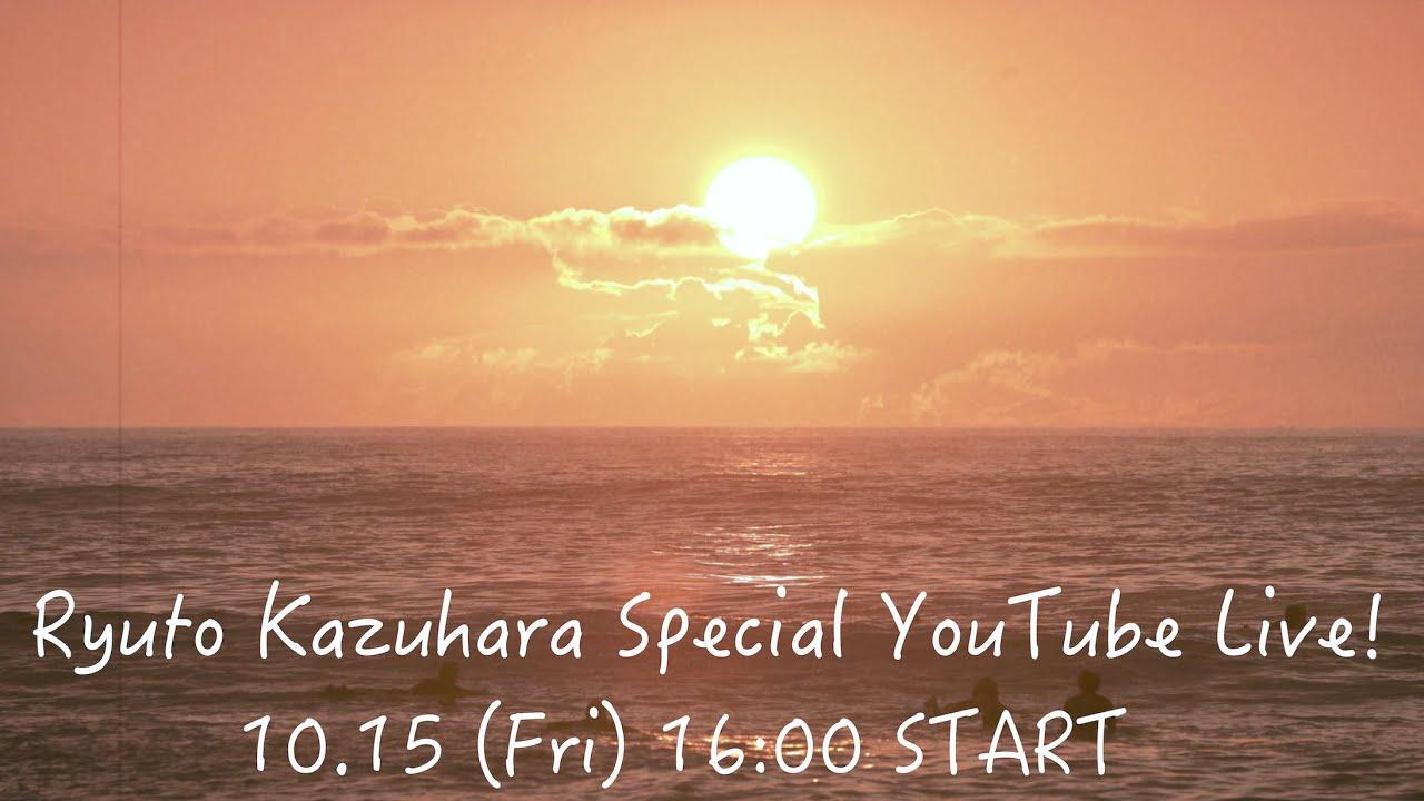 Download Ryuto Kazuhara Special YouTube Live!