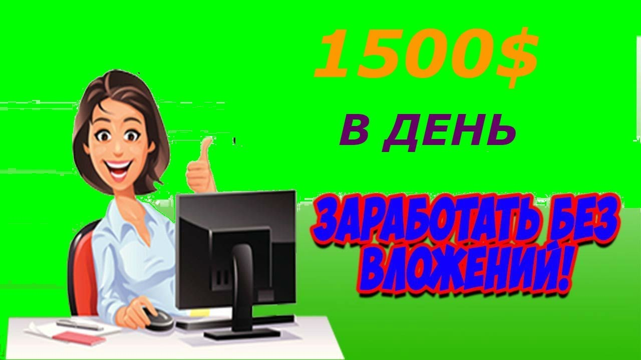 Заработок Интернете Автопилоте | как Заработать в Интернете от 1500 $ в День