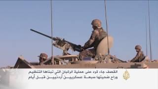 الأردن يقصف مواقع لفصائل مؤيدة لتنظيم الدولة
