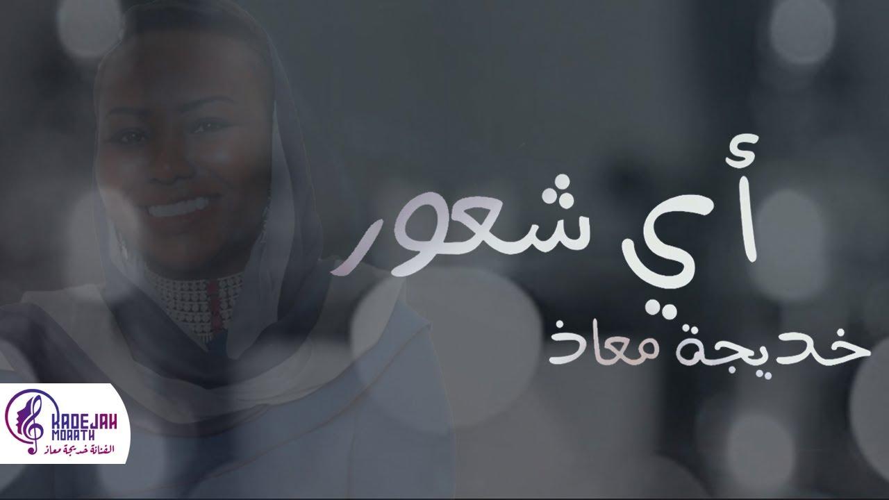 خديجة معاذ صابني في الهوى جلسة 2020 Youtube