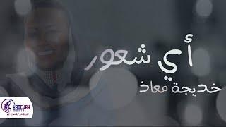 خديجة معاذ - اي شعور | 2020 | KADEJAH MOAATH - Ay Shueur