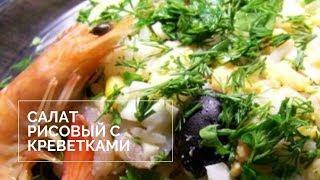 Салат рисовый с креветками