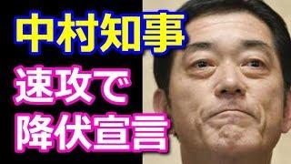【愛媛県知事】こけおどしをかました中村知事が、速攻で降伏宣言を出して逃げる。はじめから法廷闘争をやる気はなかった。 thumbnail
