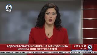 Вести на Канал 5 во 18, 5.05.2018