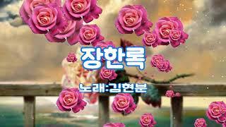 김현분-장한록(가사자막)