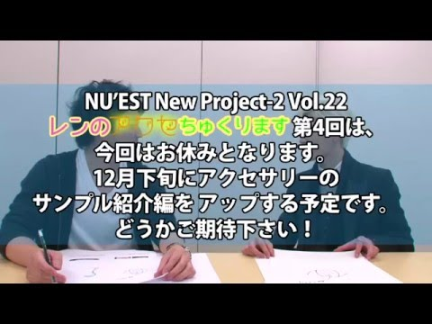 NU'EST New Project-2 Vol.22 レンのアクセちゅくります4