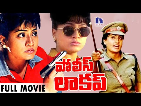 Police Lockup Telugu Full Movie || Vijayashanti, Vinod Kumar, Kodi Rama Krishna