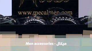 ميكال - Men accessories