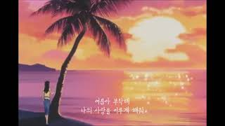 볼빨간사춘기(안지영 ver.)-여름아 부탁해 [cover]