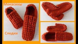 Мокасины - следки пышными столбиками ,crochet home shoes ( С № 12)