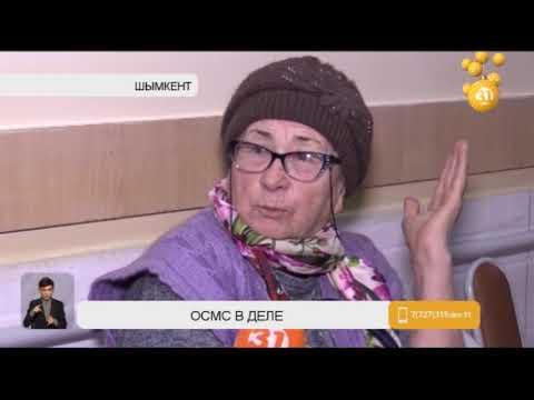 В Казахстане заработала система обязательного медицинского страхования