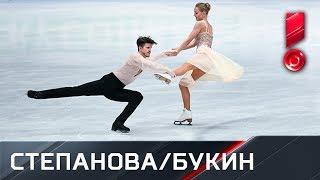 Произвольная программа пары Александра Степанова и Иван Букин. Чемпионат мира 2018