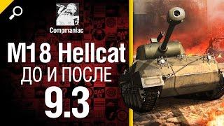 ПТ САУ M18 Hellcat до и после 9.3 - обзор от Compmaniac [World of Tanks]