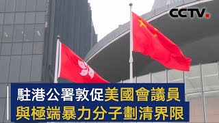 外交部驻港公署敦促美国会议员与极端暴力分子划清界限 | CCTV