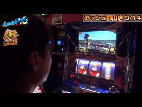 真・スロ番 〜秋の陣〜 vol.10
