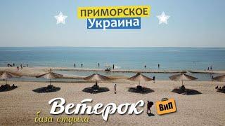 All inclusive по-украински - Ветерок, Приморское | Всё включено