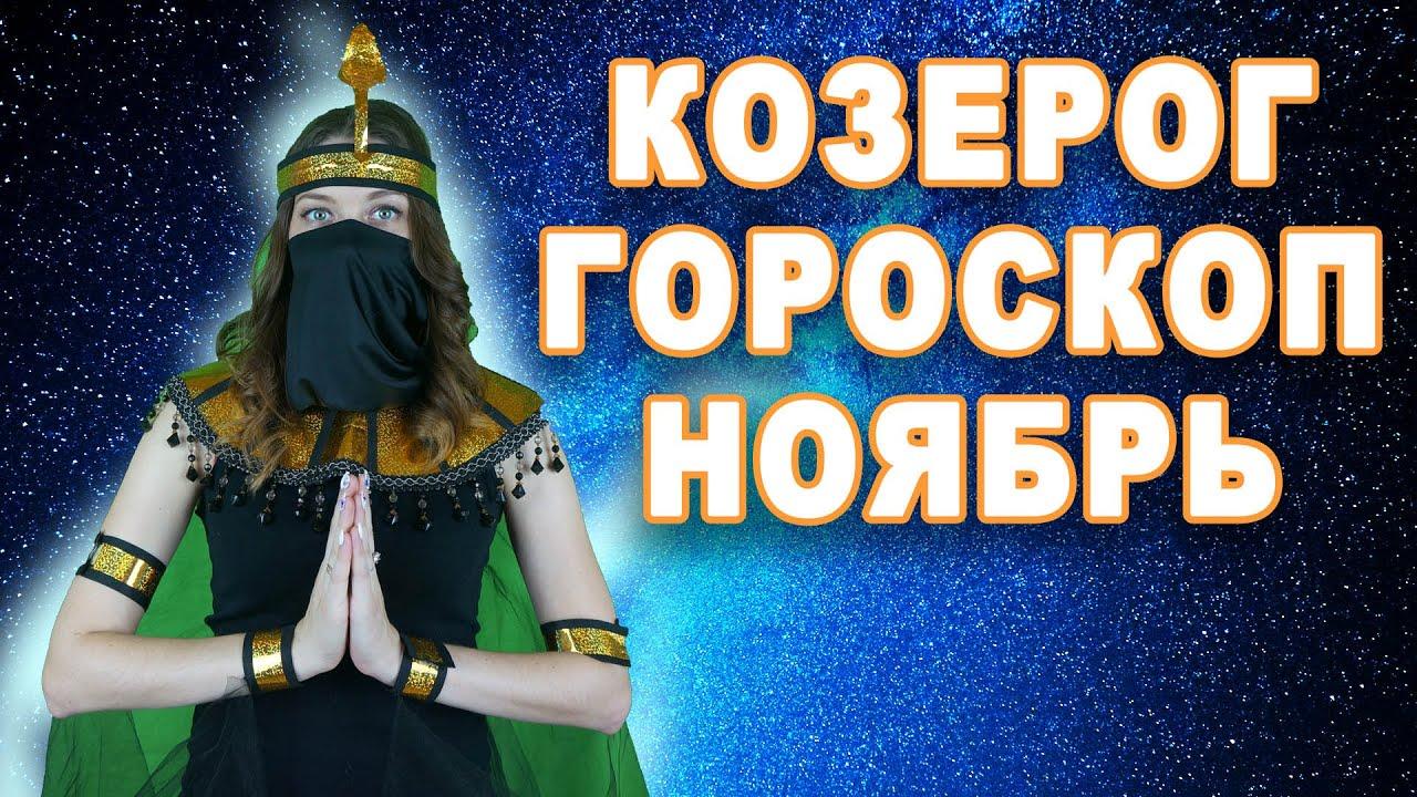 Гороскоп Козерог ноябрь мой лучший месяц и у меня всё будет хорошо но один знак зодиака не.. видео
