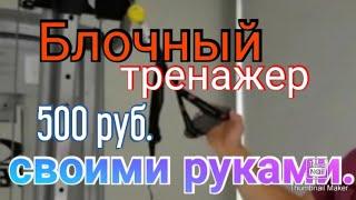 Как сделать блочный тренажер дома  своими руками за 500 рублей