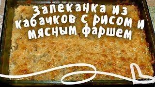 Съедается Мгновенно!  Наивкуснейшая Запеканка из Кабачков с Рисом и Мясным Фаршем!