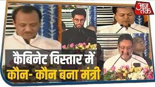 Maharashtra Cabinet Expansion: Ajit डिप्टी CM, Aditya कैबिनेट मंत्री, जाने किस-किसने ली शपथ