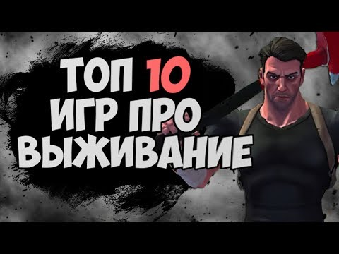 🔥ТОП 10 НОВЫХ ИГР ПРО ВЫЖИВАНИЕ ДЛЯ СЛАБЫХ ПК! 2018 - 2019