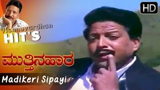 Madikeri Sipayi ||  Mutthina Hara Kannada Movie ||  Hamsalekha ||  Vishnuvardhan Hit Songs HD 1080p