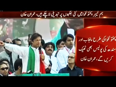 Pakistan's Biggest Challenge is CORRUPTION! - Imran Khan