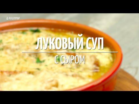 Луковый суп -