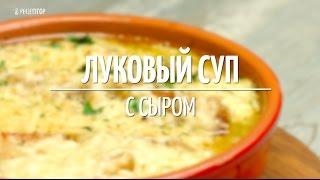 Луковый суп с сыром [Рецепты от Рецептор]