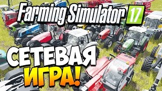 Farming Simulator 17 | СЕТЕВАЯ ИГРА!