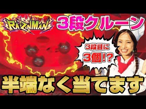 パチンコ新台<CR RAIZINMAN 2000×α>【最速実戦】新台REAL収録 #38【倖田柚希】