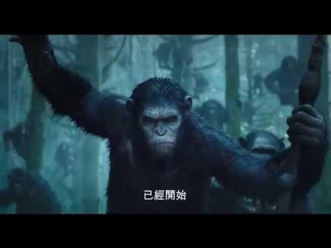 猩球崛起續集【猩球崛起2黎明的進擊(附心得)】中文電影預告片/猿人爭霸戰2猩凶崛起預告片/猩球黎明qvod预告片-ppsmovie