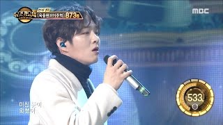 [Duet song festival] 듀엣가요제-Lee Changseop & Park Sujin, 'A Shot of Soju' 20170317
