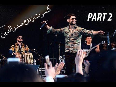 Sadriddin live Concert  part 2 کنسرت زنده صدرالدین  Садриддин Начмиддин
