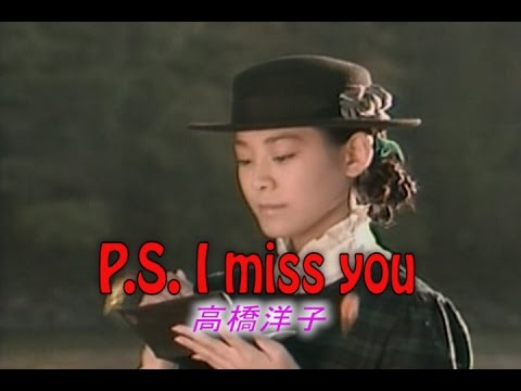 P.S.I miss you (カラオケ) 高橋洋子