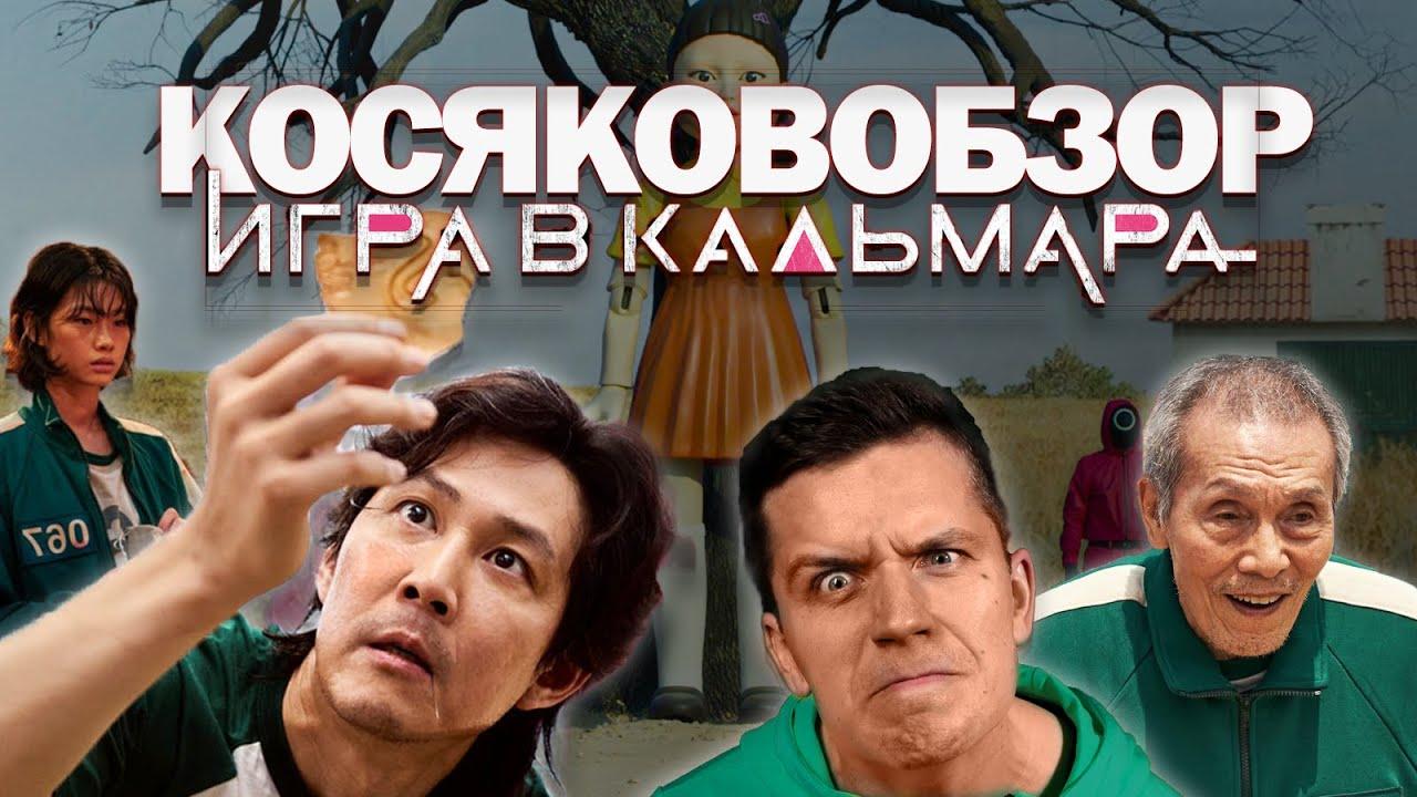 """КОСЯКОВобзор. Сериал """"Игра в Кальмара"""""""