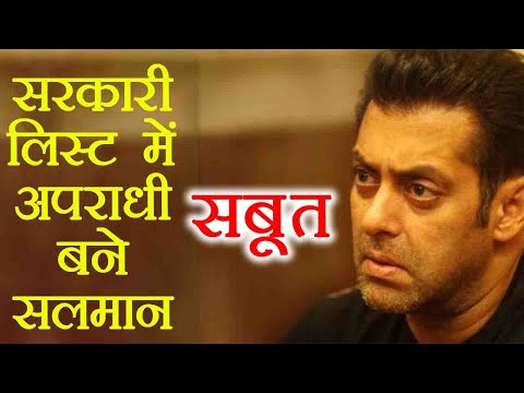 Salman Khan listed in Wildlife Crime Control Bureau's Criminals list | FilmiBeat